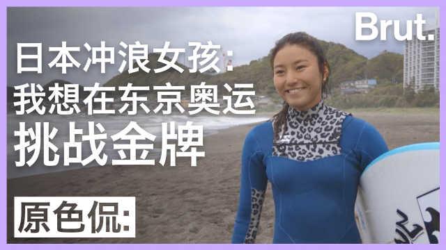 日本冲浪女孩:在东京奥运挑战金牌