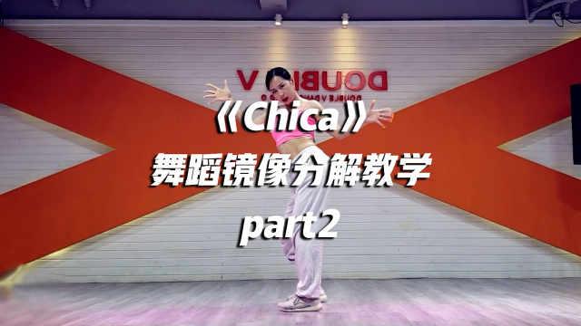 金请夏《Chica》舞蹈分解教学part2