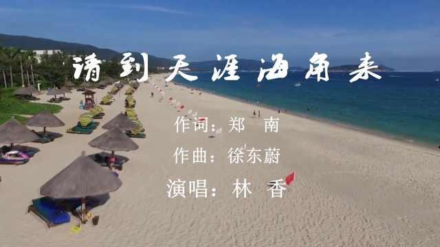林香《请到天涯海角来》MV