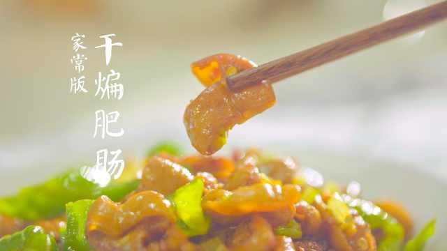 肥肠先炖再炒,外焦里嫩,香辣味美