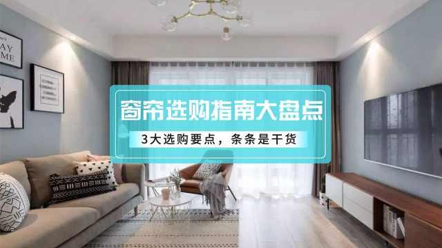 新房窗帘应该如何选?