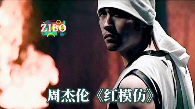 周杰伦《红模仿》丨ZIBO