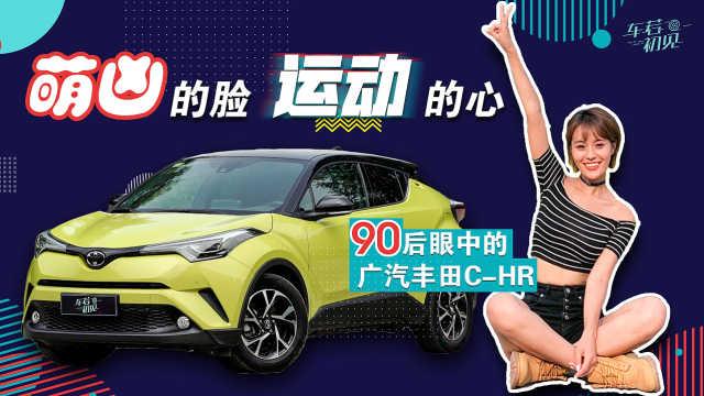 90后眼中的广汽丰田C-HR