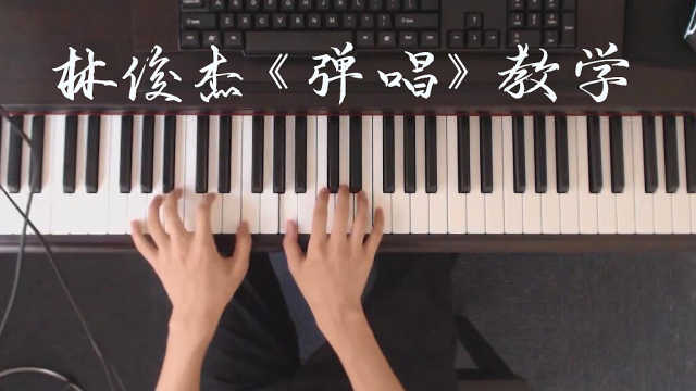 林俊杰的《弹唱》零基础学钢琴伴奏