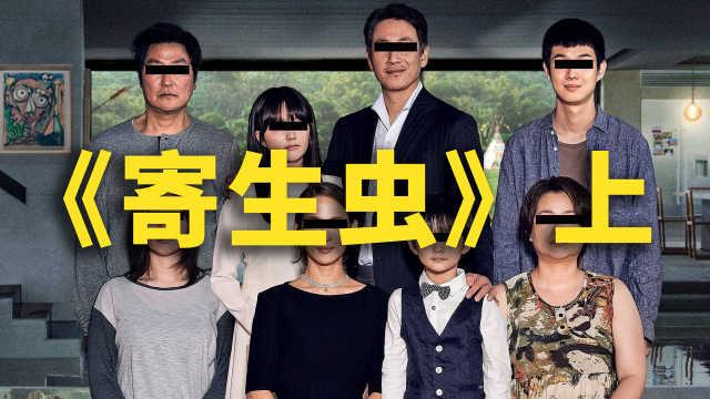 【上】韩国首部金棕榈奖电影