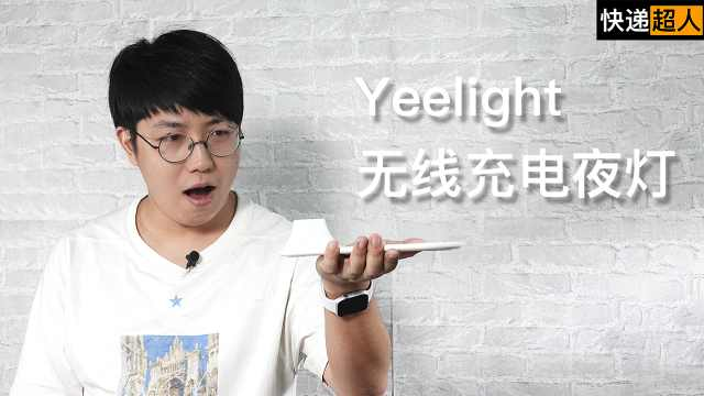 快递超人21:Yeelight 无线夜灯