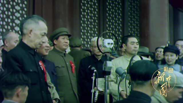 开国大典彩色影像首次正式公开