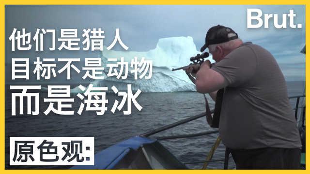 他们是猎人,目标却是冰山?