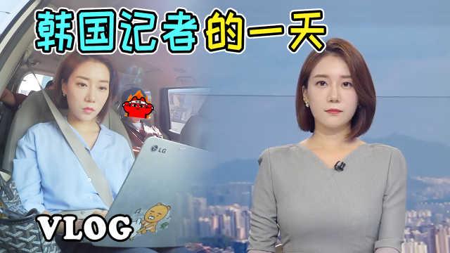 韩国记者的一天vlog
