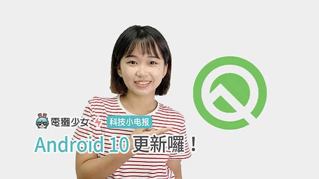 科技小电报:Android 10 更新