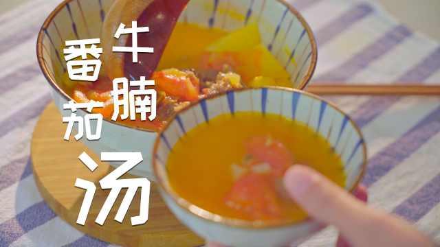 番茄牛腩汤,清爽开胃就喝它