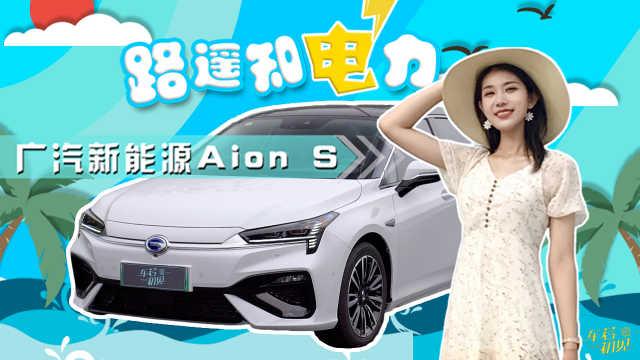长途体验广汽新能源Aion S