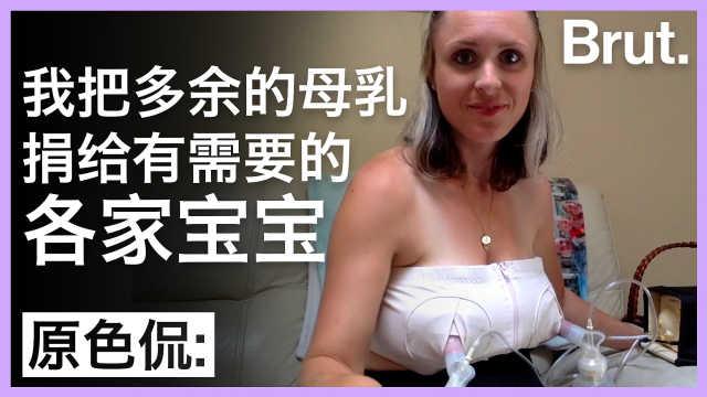 我是自愿捐乳人:捐献多余母乳