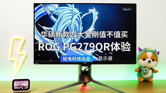 华硕 ROG PG279QR 体验