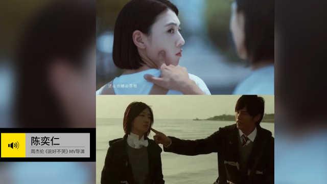 导演回应:周杰伦说好不哭MV戳脸杀