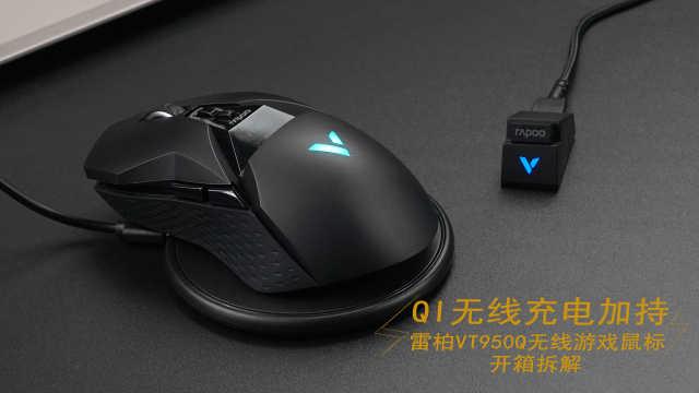 Qi无线充电加持,雷柏VT950Q开箱