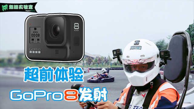 运动相机运动着玩,GoPro8开箱体验