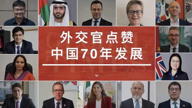 外交官点赞中国70年发展