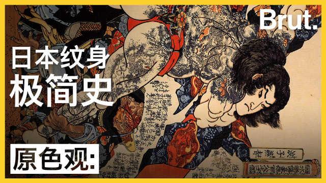 两分钟告诉你,日本纹身极简史