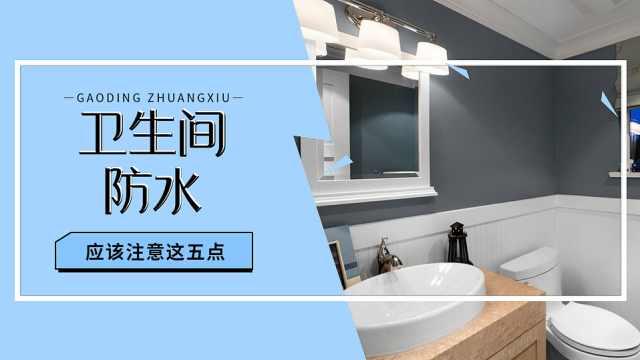 浴室防水要注意哪些细节?