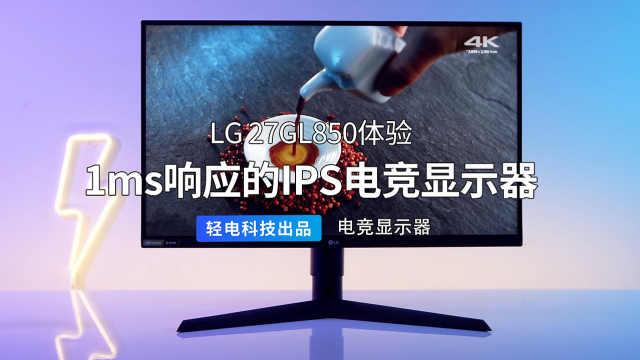 IPS电竞显示器 LG 27GL850 体验