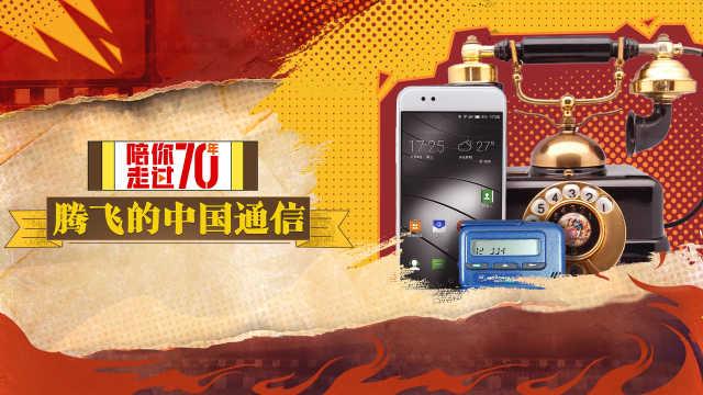 中国通讯行业走过的那些路
