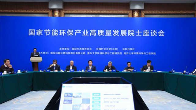 五院士破题节能环保产业高质量发展