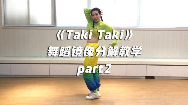 《Taki Taki》舞蹈镜像分解教学p2