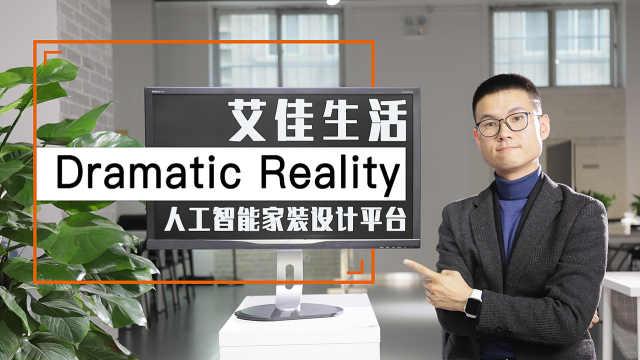 艾佳Dramatic Reality平台上手体验