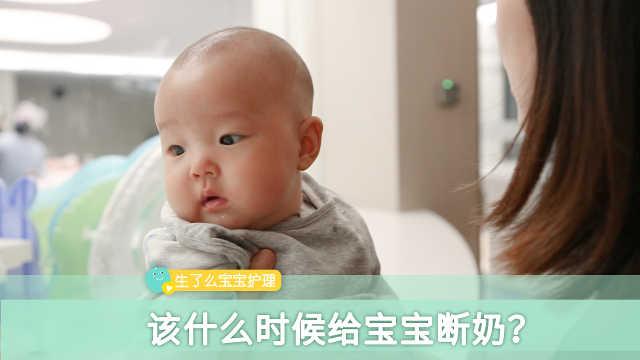 什么时候该给宝宝断奶?