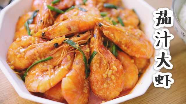 连虾壳都不能浪费的茄汁大虾