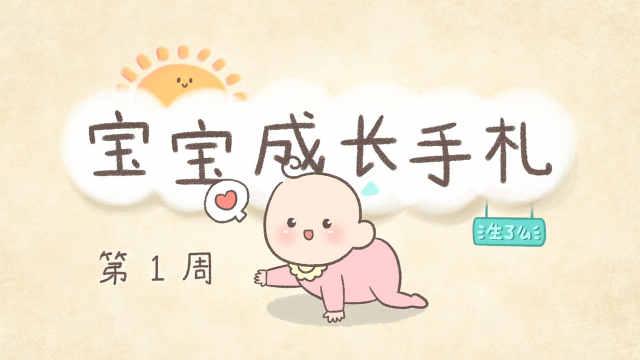 新生宝宝第一周多高多重?