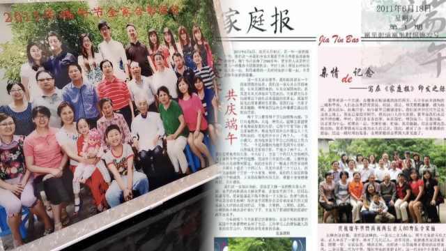 一家4代28人办家庭报,记录9年生活