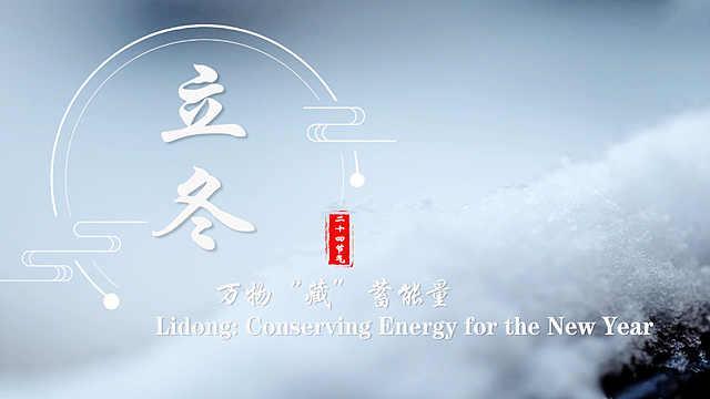 "立冬:万物""藏""蓄能量"