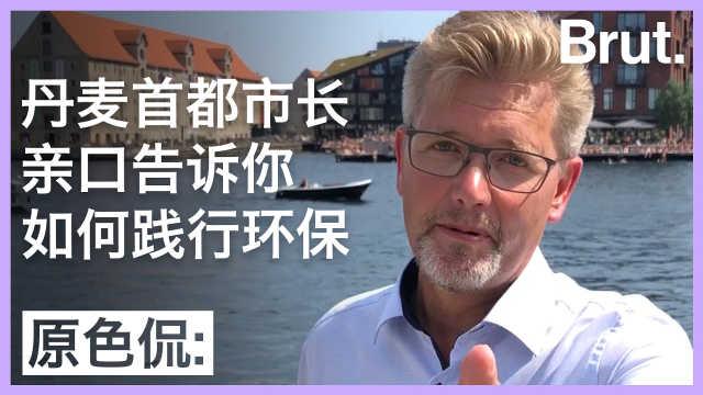 丹麦首都市长告诉你,他们如何环保