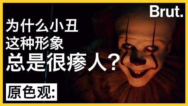 为什么小丑这种形象总是很瘆人?