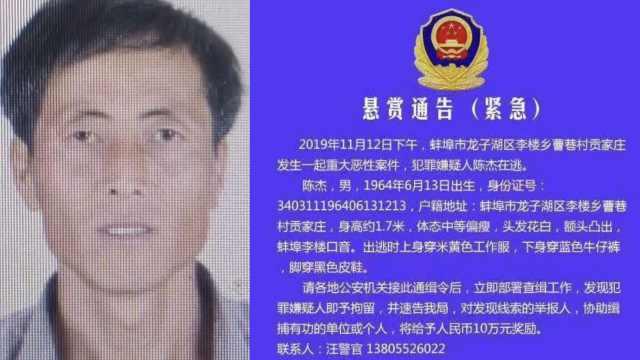 安徽蚌埠发生杀人案,警方10万缉凶