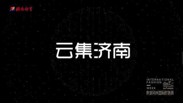 泉城风尚国际时装周即将盛大启幕