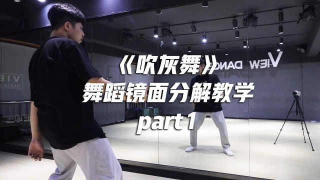 王一博《吹灰舞》舞蹈分解教学p1