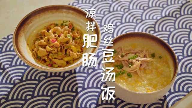 电饭锅懒人版豆汤饭,你值得拥有