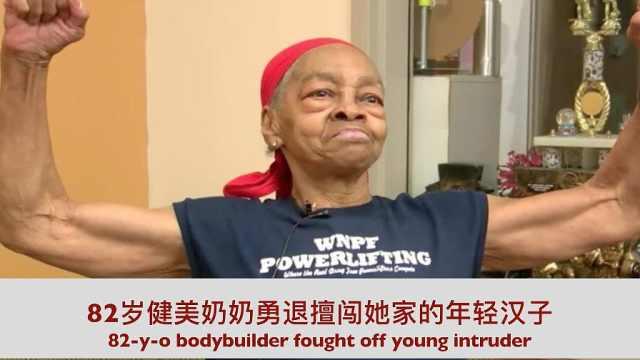 82岁奶奶勇退擅闯她家的年轻汉子