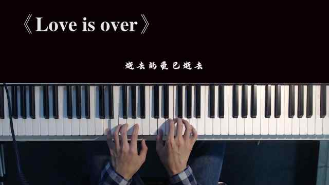 风靡全球的一首歌《love is over》