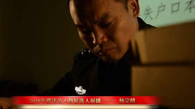 杨宗麟:无私无畏除黑恶