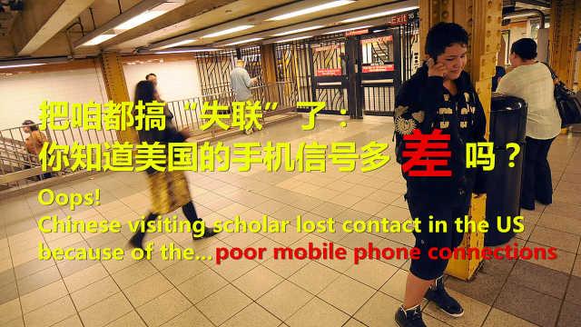 你知道美国的手机信号多差吗?