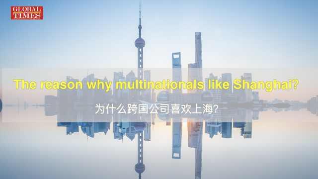 为什么跨国公司喜欢上海?