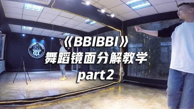 IU《BBIBBI》舞蹈镜面分解教学p2