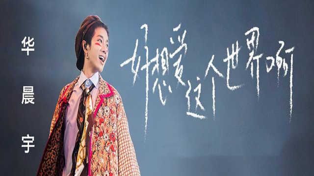 【钢琴】华晨宇:好想爱这个世界啊