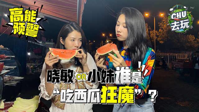 """晓敏小妹谁是""""吃西瓜狂魔""""?"""