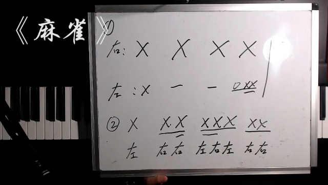 李荣浩《麻雀》钢琴即兴伴奏教学