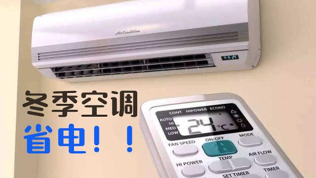 原来空调要这么用才最省电